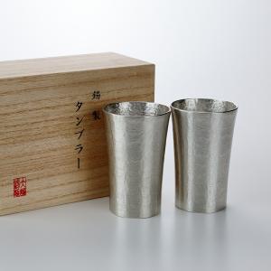 周年記念 お祝い 創立記念 創業記念 還暦祝い 退職記念 大阪錫器 「錫製シルキータンブラー 200ml 2個入 桐箱入」|craft-crowd