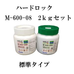 デンカ ハードロック M-600-08 2kgセット 金属 接着剤