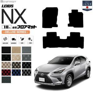 レクサス NX フロアマット DXマット AGZ10 15 AYZ10 15 車1台分 フロアマット...