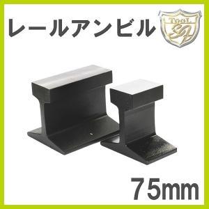 S&F 鉄製 卓上金床 レールアンビル レール床 (75mm)