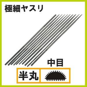 日本製 極細ヤスリ 半丸 精密ヤスリ やすり 極細 時計工具 彫金工具|craft-navi