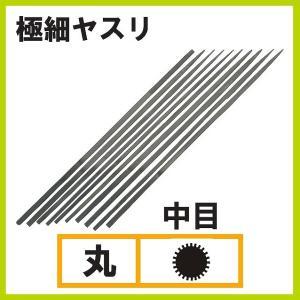 日本製 極細ヤスリ 丸 精密ヤスリ やすり 極細 時計工具 彫金工具|craft-navi