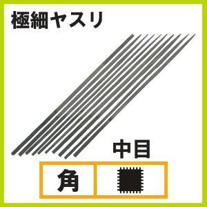 日本製 極細ヤスリ 角 精密ヤスリ やすり 極細 時計工具 彫金工具|craft-navi