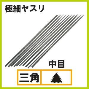 日本製 極細ヤスリ 三角 精密ヤスリ やすり 極細 時計工具 彫金工具|craft-navi