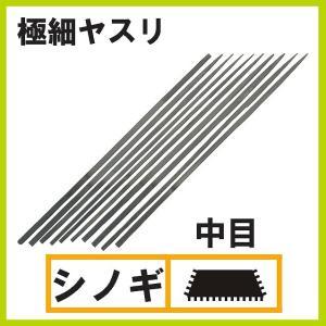日本製 極細ヤスリ 鎬(シノギ) 精密ヤスリ やすり 極細 時計工具 彫金工具|craft-navi