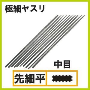 日本製 極細ヤスリ 先細平 精密ヤスリ やすり 極細 時計工具 彫金工具|craft-navi
