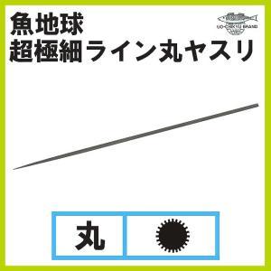 精密 魚地球 超極細ライン丸 No,18 0.8φ|craft-navi