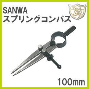 SANWA スプリングコンパス 100mm ケガキ 工具 ケガキ針 コンパス 切削 加工 仕上げ モデリング 模型工作 彫金 宝飾|craft-navi