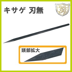 小次郎 高級手作り キサゲ 刃無 6mm
