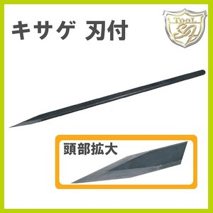 小次郎 高級手作り キサゲ 刃付 12mm