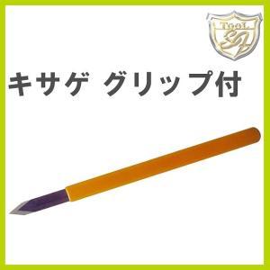 S&F(シーフォース) キサゲ グリップ付 大 (11mm)