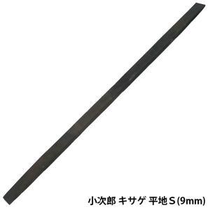 小次郎 キサゲ 平地S(9mm) NZ-9K