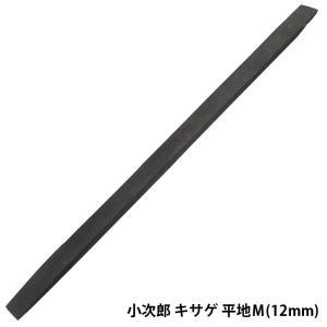 小次郎 キサゲ 平地M(12mm) NZ-12K