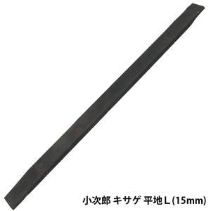小次郎 キサゲ 平地L(15mm) NZ-15K