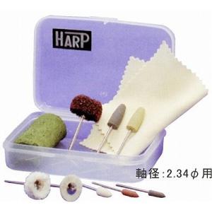 Harp プロ銀磨きセット No.SP1 リューター ルーター リュータービット ルータービット 軸付き砥石 先端工具 研磨 切削 研削|craft-navi