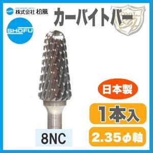 松風 超硬カーバイトバー 8NC