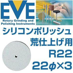 EVE(イブ) シリコンポリッシュ Coarse # R22