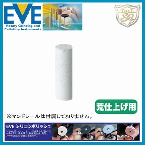 EVE(イブ) シリコンポリッシュ Coarse # C7 100本入