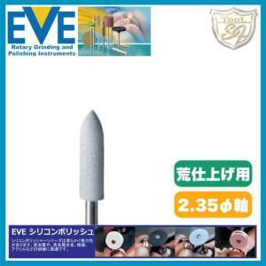 EVE(イブ) シリコンポリッシュ Coarse # H4