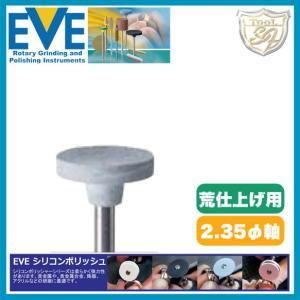 EVE(イブ) シリコンポリッシュ Coarse # H8 100本入