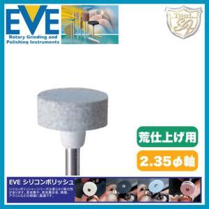 EVE(イブ) シリコンポリッシュ Coarse # H8/4