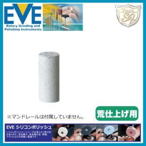 EVE(イブ) シリコンポリッシュ Coarse # C9