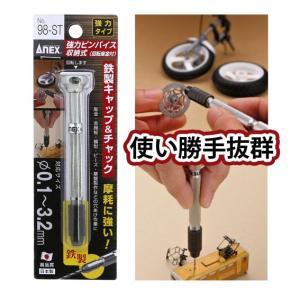 ANEX(アネックス) 強力ピンバイス No.98-ST 0.1〜3.2mm