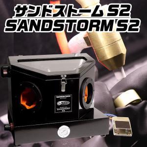 S&F(シーフォース)サンドブラスター サンドストームS2 SSM-S2