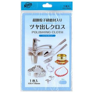 金属磨き KOYO ポリマール 超微粒子研磨材入り ツヤ出しクロス ブルー(ソフトタイプ)