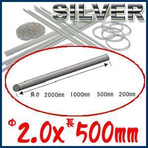 SV950 銀丸線 Φ2.0×長さ500mm シルバー アク...