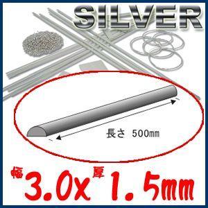 SV950 銀甲丸線 幅3.0x厚1.5x長さ500mm シ...