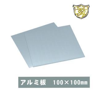 アクセサリーパーツ アルミ板 100×100 厚1.0mm 1枚