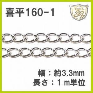 アクセサリーパーツ 喜平鎖160-1 シルバー925 (切り...