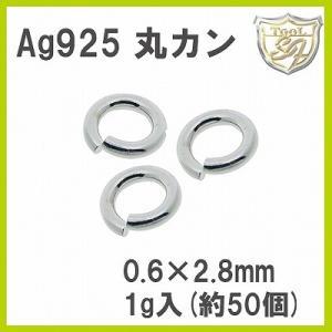 アクセサリーパーツ 丸カン シルバー925<0.6x2.8m...