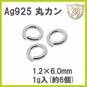 アクセサリーパーツ 丸カン シルバー925<1.2x6.0m...