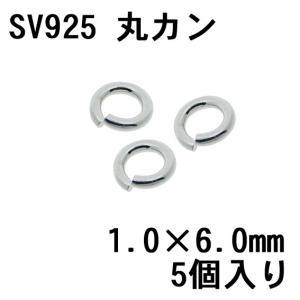 アクセサリーパーツ SV925 丸カン 1.0×6.0 5個...