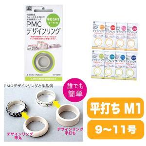 PMCデザインリング 平打ち M1(9〜11号用)  〜PMCデザインリングを使えばちょっと手を加え...