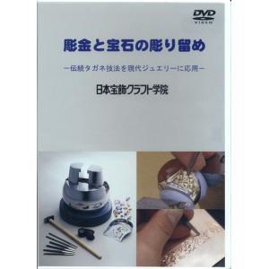 DVD 彫金と宝石の彫り留