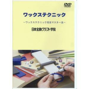 DVD ワックステクニック