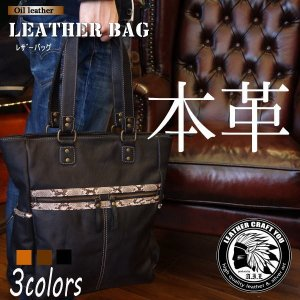 蛇革/リアルパイソン/トートバッグ/ショルダーバッグ/ナチュラルレザー×ハンドメイド/ワンショルダー/本革/牛革/レザーバッグ/鞄/カバン/bag-sho010|craft-you