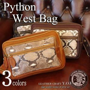 レザーバッグ/革バッグ/ウエストバッグ/ボディバッグ/牛革/レザー/蛇革/bag-west013|craft-you