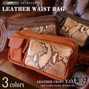 レザーバッグ/革バッグ/ウエストバッグ/ボディバッグ/牛革/レザー/蛇革/bag-west017|craft-you