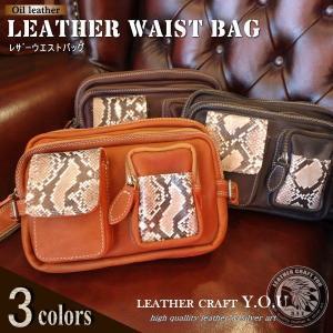 レザーバッグ/革バッグ/ウエストバッグ/ボディバッグ/牛革/レザー/蛇革/bag-west019|craft-you