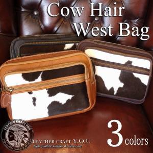 レザーバッグ/革バッグ/ウエストバッグ/ボディバッグ/牛革/レザー/牛毛/bag-west020|craft-you
