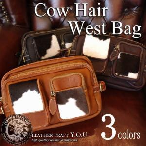 ハラコ/牛革/ウエストバッグ/ボディバッグ/ナチュラルレザー×ハンドメイド/bag-west022|craft-you