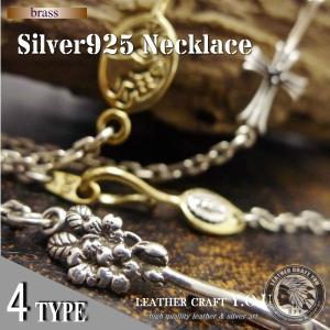 送料無料/ネックレスチェーン/ネックレス/チェーン/トップ/シルバー925/ブラス/真鍮/chain-go419|craft-you