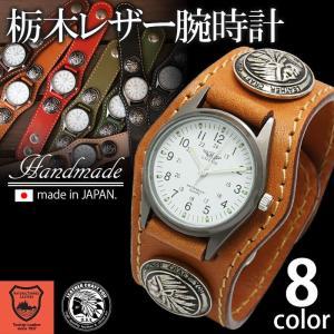 レザーウォッチ 腕時計 文字盤 栃木レザー レザー ブレスウォッチ 本革 牛革 watch-qu001|craft-you