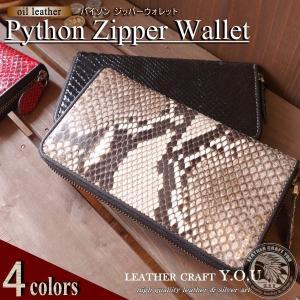 財布/長財布/蛇革/蛇皮/ラウンドファスナー/レザー/牛革/パイソン/zip-ph001|craft-you