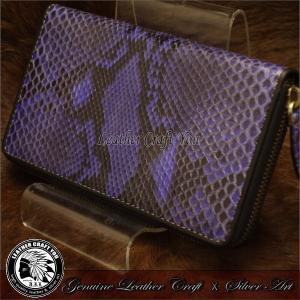 財布/長財布/蛇革/蛇皮/ラウンドファスナー/レザー/牛革/パイソン/zip-ph001-pp|craft-you
