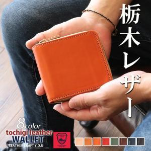 栃木レザー 財布 二つ折り メンズ ミニ財布 小さい コンパクト 二つ折り財布 コンパクト 本革 2つ折り 牛革 革 レザー